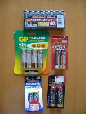 違い 電池 電池 アルカリ マンガン